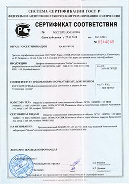 Сертификат ООО Мелке по 26 11 2021