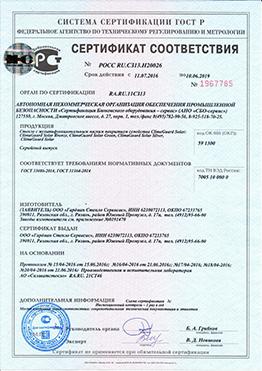 Сертификат соответствия - стекло _ClimaGuard Solar до 10 06 2019-0