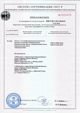 Сертификат соответствия - стекло _ClimaGuard Solar до 10 06 2019-1